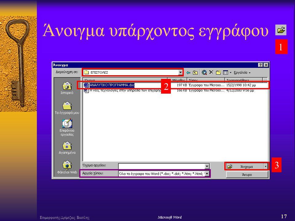 17 Επιμορφωτής:Δρίμτζιας ΒασίληςΜicrosoft Word Άνοιγμα υπάρχοντος εγγράφου 1 2 3