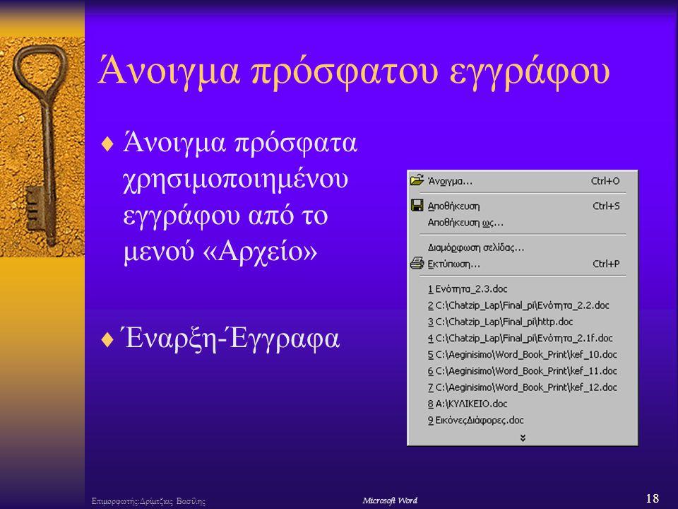 18 Επιμορφωτής:Δρίμτζιας ΒασίληςΜicrosoft Word Άνοιγμα πρόσφατου εγγράφου  Άνοιγμα πρόσφατα χρησιμοποιημένου εγγράφου από το μενού «Αρχείο»  Έναρξη-Έγγραφα