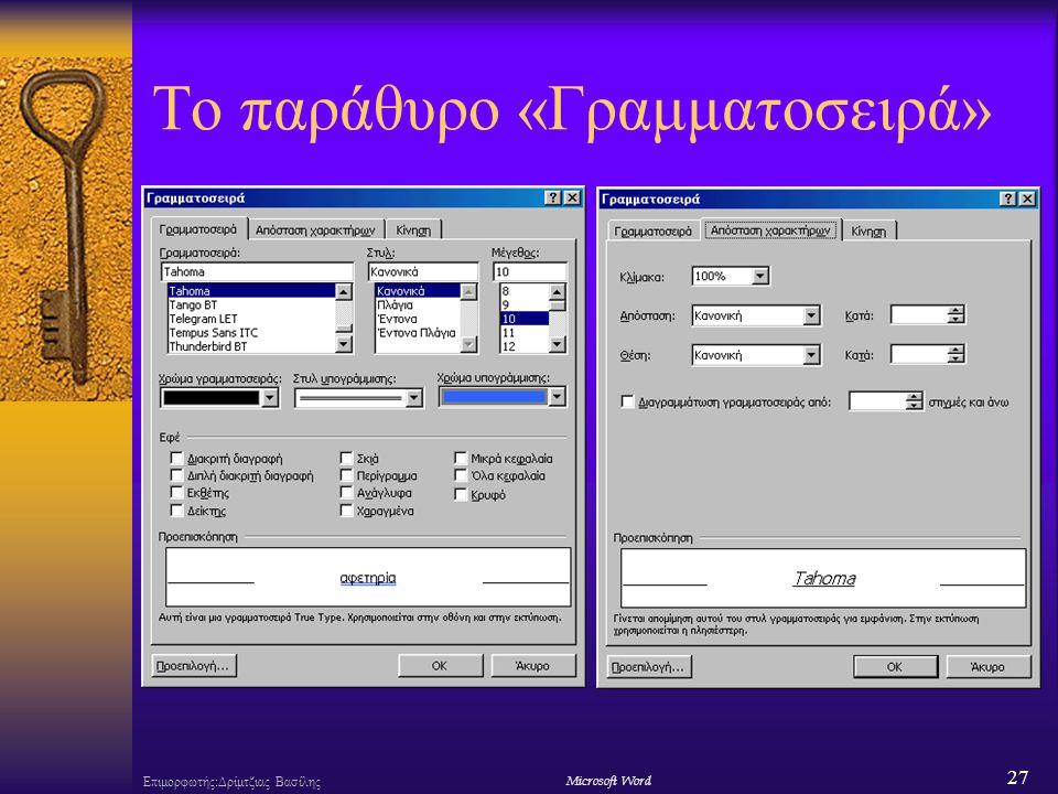 27 Επιμορφωτής:Δρίμτζιας ΒασίληςΜicrosoft Word Το παράθυρο «Γραμματοσειρά»