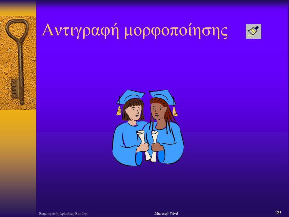 29 Επιμορφωτής:Δρίμτζιας ΒασίληςΜicrosoft Word Αντιγραφή μορφοποίησης