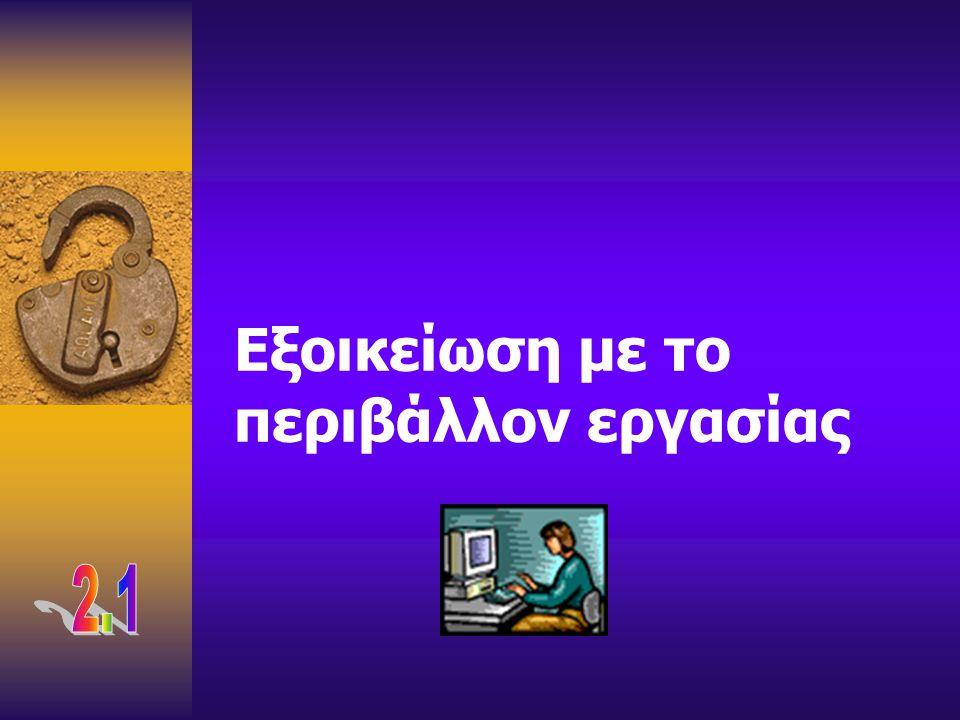 34 Επιμορφωτής:Δρίμτζιας ΒασίληςΜicrosoft Word Μορφοποίηση εγγράφων