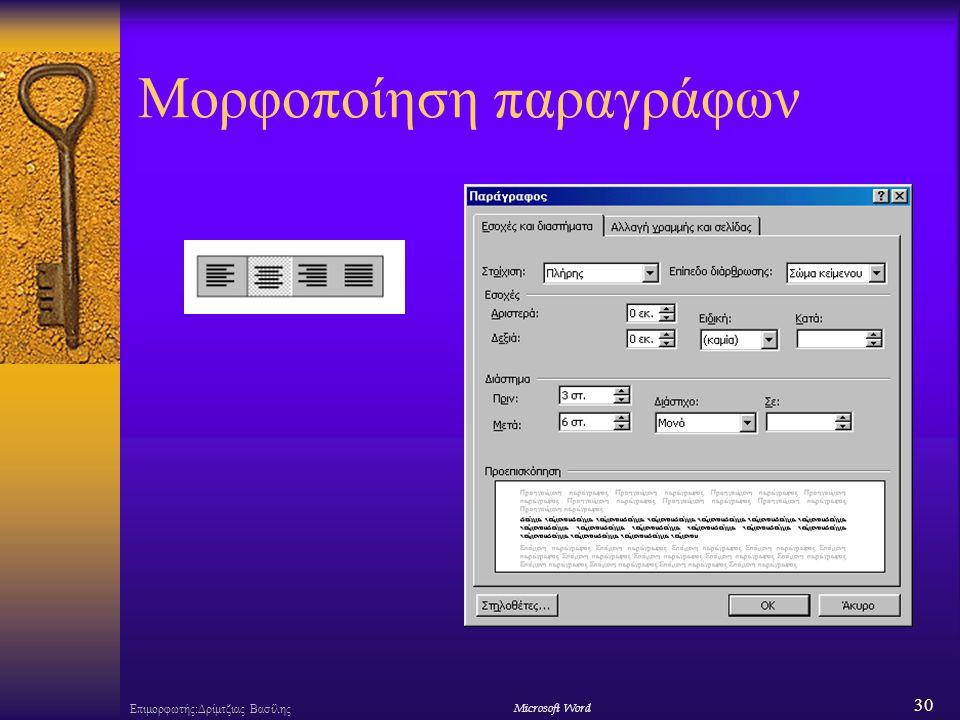 30 Επιμορφωτής:Δρίμτζιας ΒασίληςΜicrosoft Word Μορφοποίηση παραγράφων