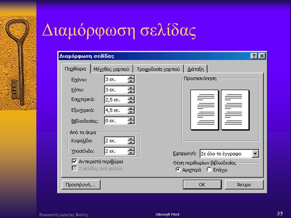 35 Επιμορφωτής:Δρίμτζιας ΒασίληςΜicrosoft Word Διαμόρφωση σελίδας