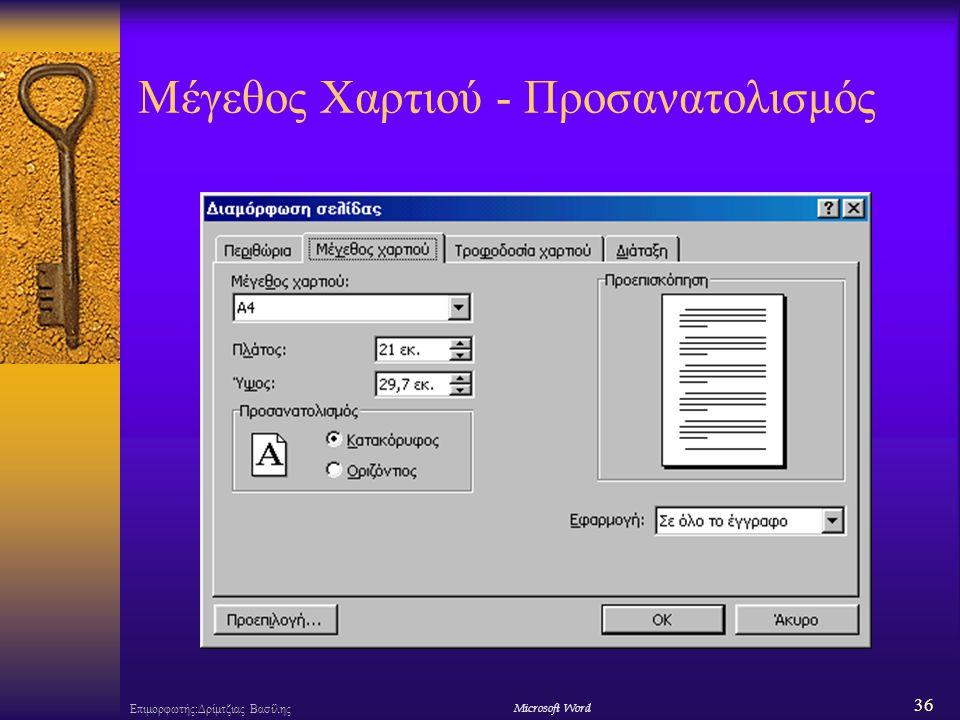 36 Επιμορφωτής:Δρίμτζιας ΒασίληςΜicrosoft Word Μέγεθος Χαρτιού - Προσανατολισμός