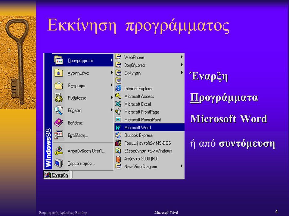 4 Επιμορφωτής:Δρίμτζιας ΒασίληςΜicrosoft Word Εκκίνηση προγράμματος Έναρξη Προγράμματα Microsoft Word συντόμευση ή από συντόμευση