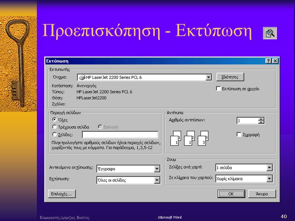 40 Επιμορφωτής:Δρίμτζιας ΒασίληςΜicrosoft Word Προεπισκόπηση - Εκτύπωση