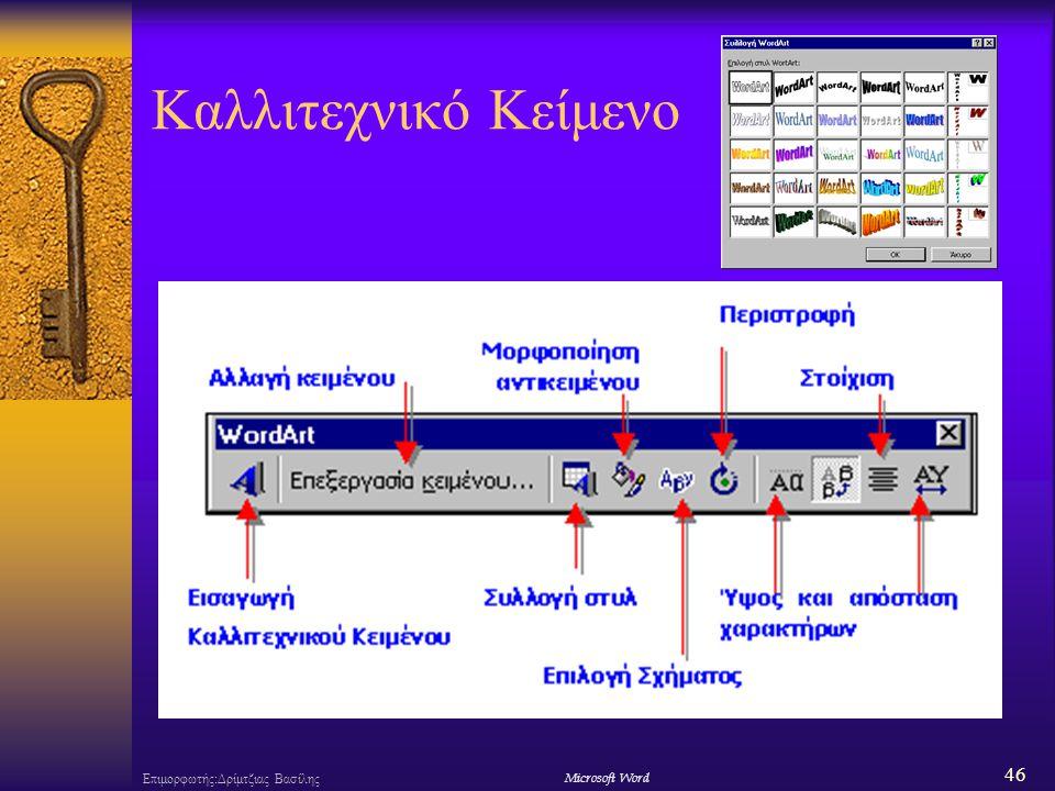 46 Επιμορφωτής:Δρίμτζιας ΒασίληςΜicrosoft Word Καλλιτεχνικό Κείμενο