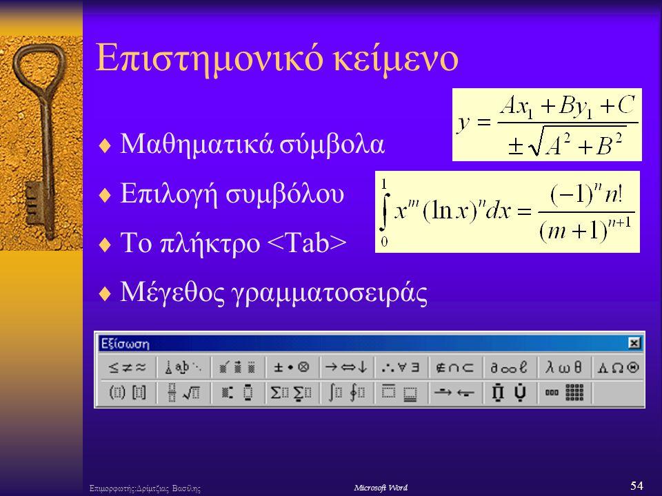 54 Επιμορφωτής:Δρίμτζιας ΒασίληςΜicrosoft Word Επιστημονικό κείμενο  Μαθηματικά σύμβολα  Επιλογή συμβόλου  Το πλήκτρο  Μέγεθος γραμματοσειράς