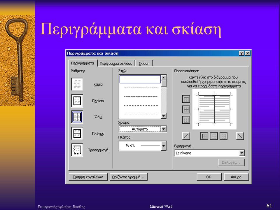 61 Επιμορφωτής:Δρίμτζιας ΒασίληςΜicrosoft Word Περιγράμματα και σκίαση