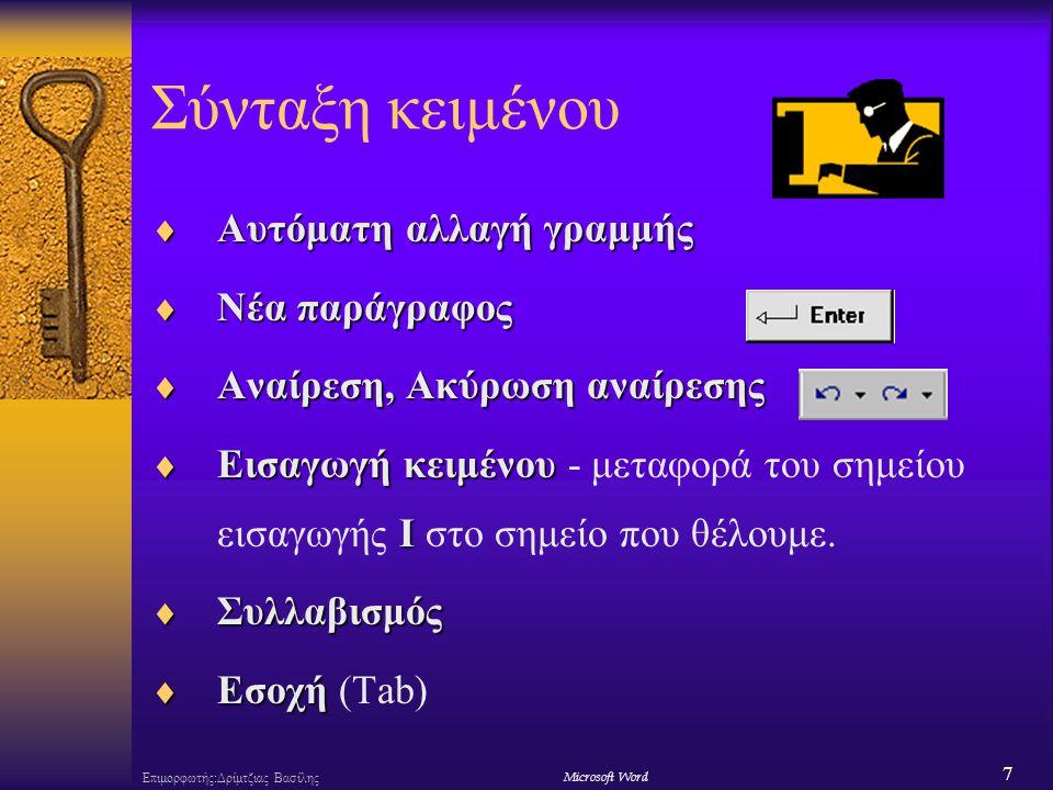 8 Επιμορφωτής:Δρίμτζιας ΒασίληςΜicrosoft Word Διόρθωση κειμένου  Μετακίνηση  Μετακίνηση σημείου εισαγωγής  Διαγραφήεπόμενουχαρακτήρα  Διαγραφή επόμενου χαρακτήρα  Διαγραφήπροηγούμενου χαρακτήρα  Διαγραφή προηγούμενου χαρακτήρα  Διαγραφή επιλεγμένου κειμένου ή αντικειμένου ή