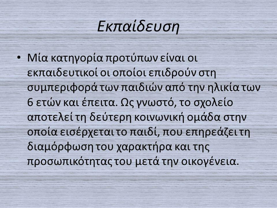 Μερικά πρότυπα που αποτελούν παράδειγμα μίμησης για όλους μας είναι : Η Ελληνική ομάδα διάσωσης η οποία αποτελείται από εθελοντές από όλη την Ελλάδα και συμμετέχει σε επιχειρήσεις έρευνας και διάσωσης σε περιπτώσεις έκτακτης ανάγκης (π.χ.