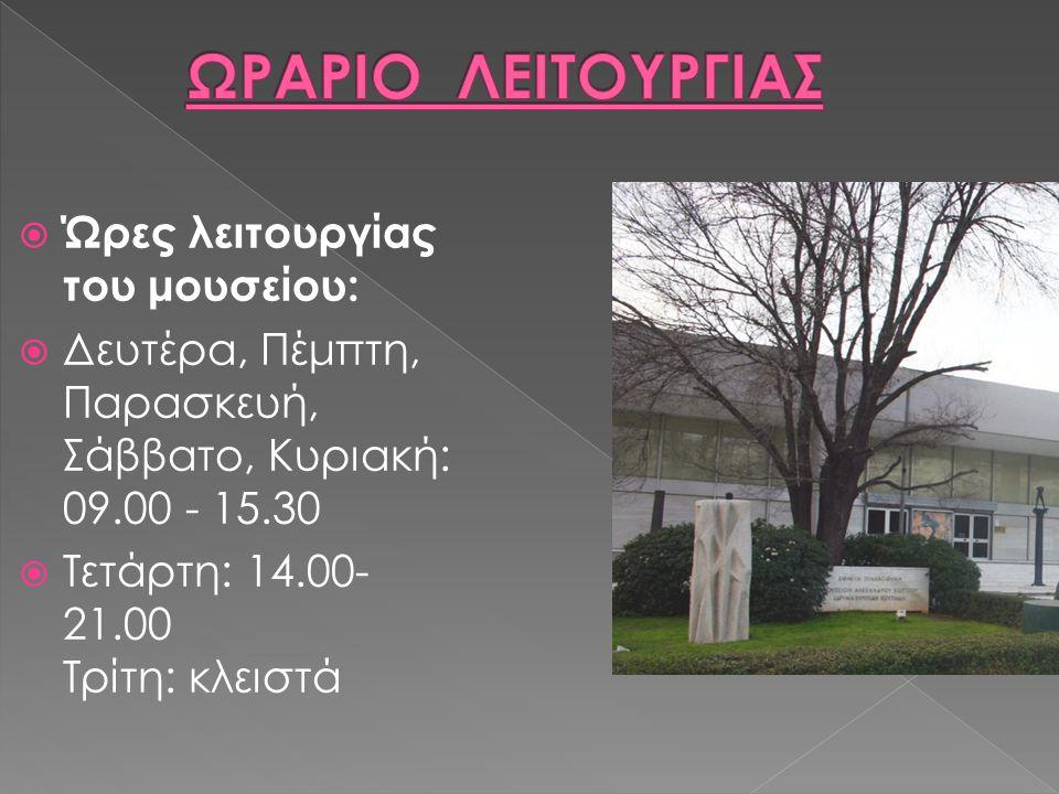  Ώρες λειτουργίας του μουσείου:  Δευτέρα, Πέμπτη, Παρασκευή, Σάββατο, Κυριακή: 09.00 - 15.30  Τετάρτη: 14.00- 21.00 Τρίτη: κλειστά