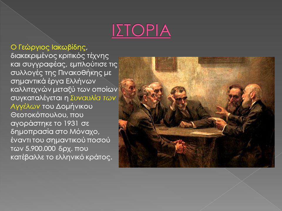 Ο Γεώργιος Ιακωβίδης, διακεκριμένος κριτικός τέχνης και συγγραφέας, εμπλούτισε τις συλλογές της Πινακοθήκης με σημαντικά έργα Ελλήνων καλλιτεχνών μεταξύ των οποίων συγκαταλέγεται η Συναυλία των Αγγέλων του Δομήνικου Θεοτοκόπουλου, που αγοράστηκε το 1931 σε δημοπρασία στο Μόναχο, έναντι του σημαντικού ποσού των 5.900.000 δρχ.