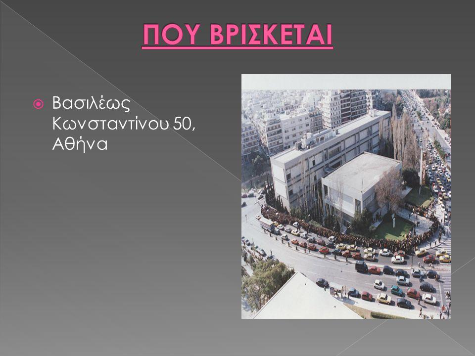  Βασιλέως Κωνσταντίνου 50, Αθήνα
