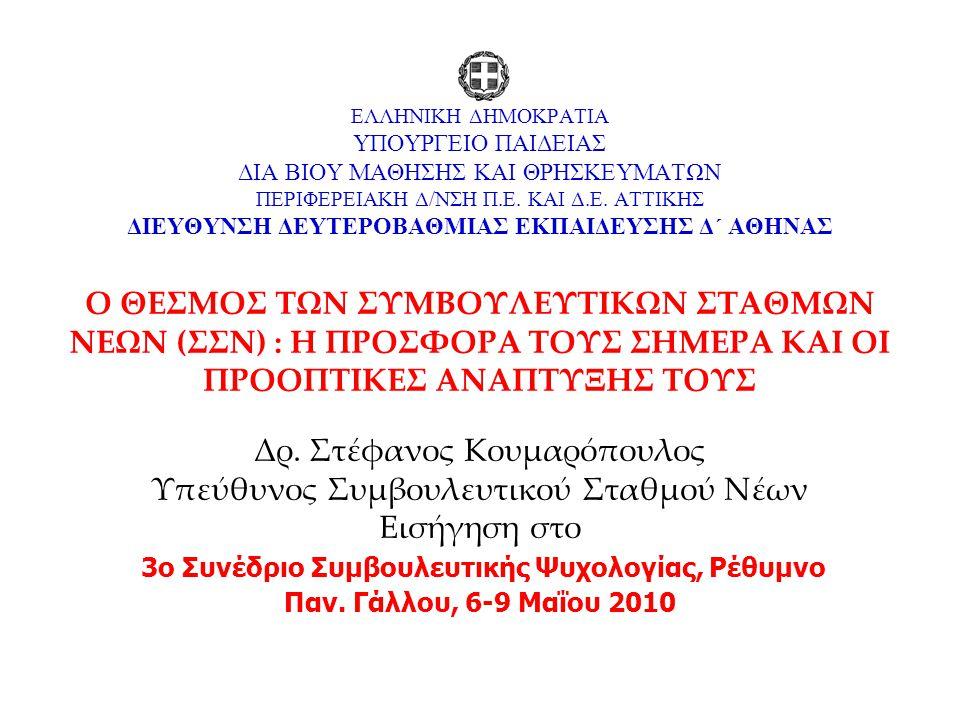 Ενδεικτικές δραστηριότητες του ΣΣΝ Δ΄ Αθήνας Ομιλίες, εισηγήσεις, εκπαιδευτικά Προγράμματα και Ημερίδες για Εκπαιδευτικούς Ομιλίες σε Συλλόγους Γονέων ή Πολιτιστικούς Ομιλίες-παρεμβάσεις σε Συλλόγους Καθηγητών Ομιλίες-διάλογος σε μαθητές Δημοσιεύσεις στον τοπικό τύπο και σε Εφημερίδες των Ενώσεων Γονέων