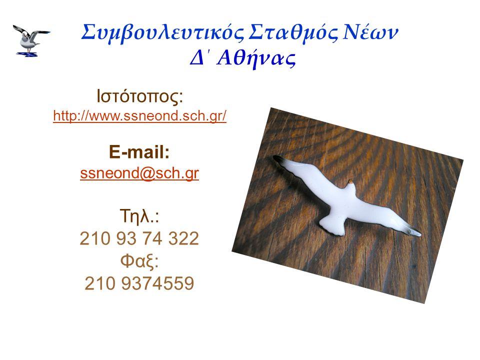 Συμβουλευτικός Σταθμός Νέων Δ΄ Αθήνας Ιστότοπος: http://www.ssneond.sch.gr/ http://www.ssneond.sch.gr/ E-mail: ssneond@sch.gr Τηλ.: 210 93 74 322 Φαξ: