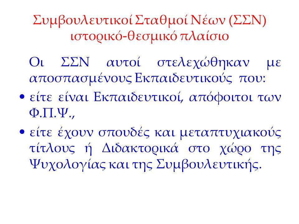 Συμβουλευτικοί Σταθμοί Νέων (ΣΣΝ) ιστορικό-θεσμικό πλαίσιο Οι ΣΣΝ αυτοί στελεχώθηκαν με αποσπασμένους Εκπαιδευτικούς που: είτε είναι Εκπαιδευτικοί, απ