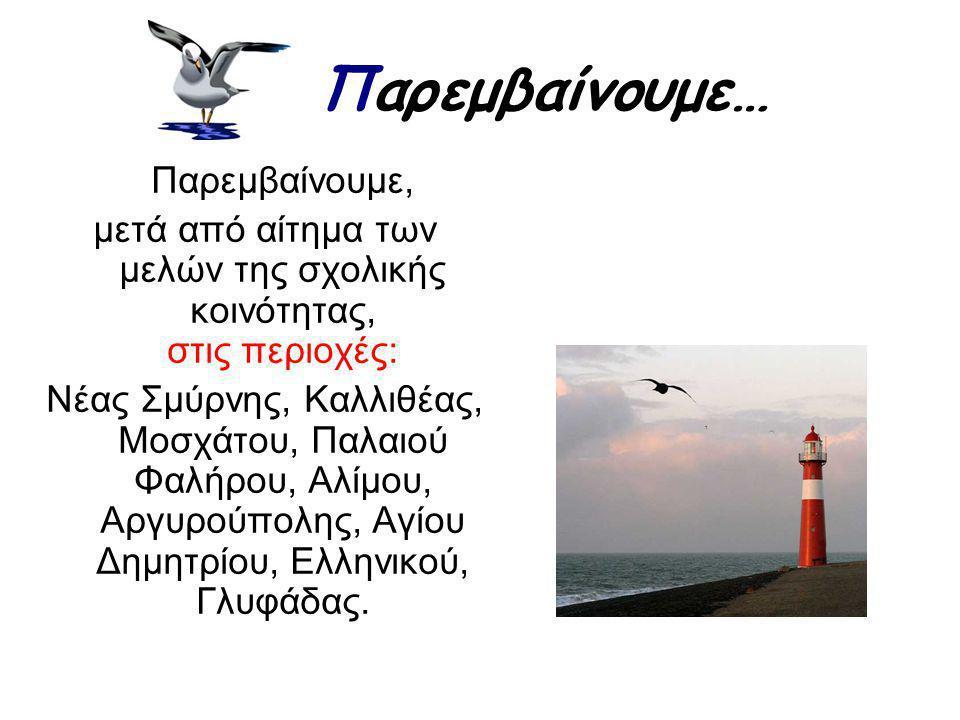 Παρεμβαίνουμε, μετά από αίτημα των μελών της σχολικής κοινότητας, στις περιοχές: Νέας Σμύρνης, Καλλιθέας, Μοσχάτου, Παλαιού Φαλήρου, Αλίμου, Αργυρούπολης, Αγίου Δημητρίου, Ελληνικού, Γλυφάδας.
