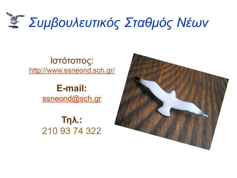 Ιστότοπος: http://www.ssneond.sch.gr/ http://www.ssneond.sch.gr/ E-mail: ssneond@sch.gr Τηλ.: 210 93 74 322