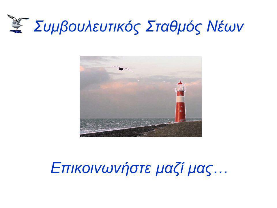Συμβουλευτικός Σταθμός Νέων Επικοινωνήστε μαζί μας…