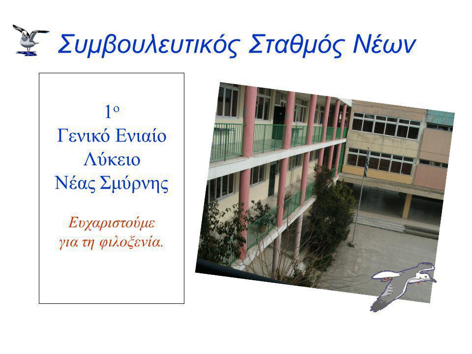 Συμβουλευτικός Σταθμός Νέων 1 ο Γενικό Ενιαίο Λύκειο Νέας Σμύρνης Ευχαριστούμε για τη φιλοξενία.
