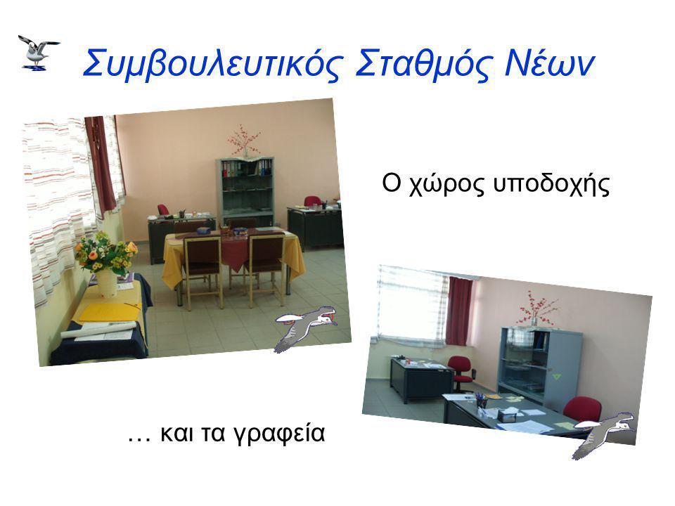 Συμβουλευτικός Σταθμός Νέων Ο χώρος υποδοχής … και τα γραφεία