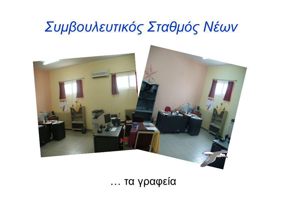 Συμβουλευτικός Σταθμός Νέων … τα γραφεία