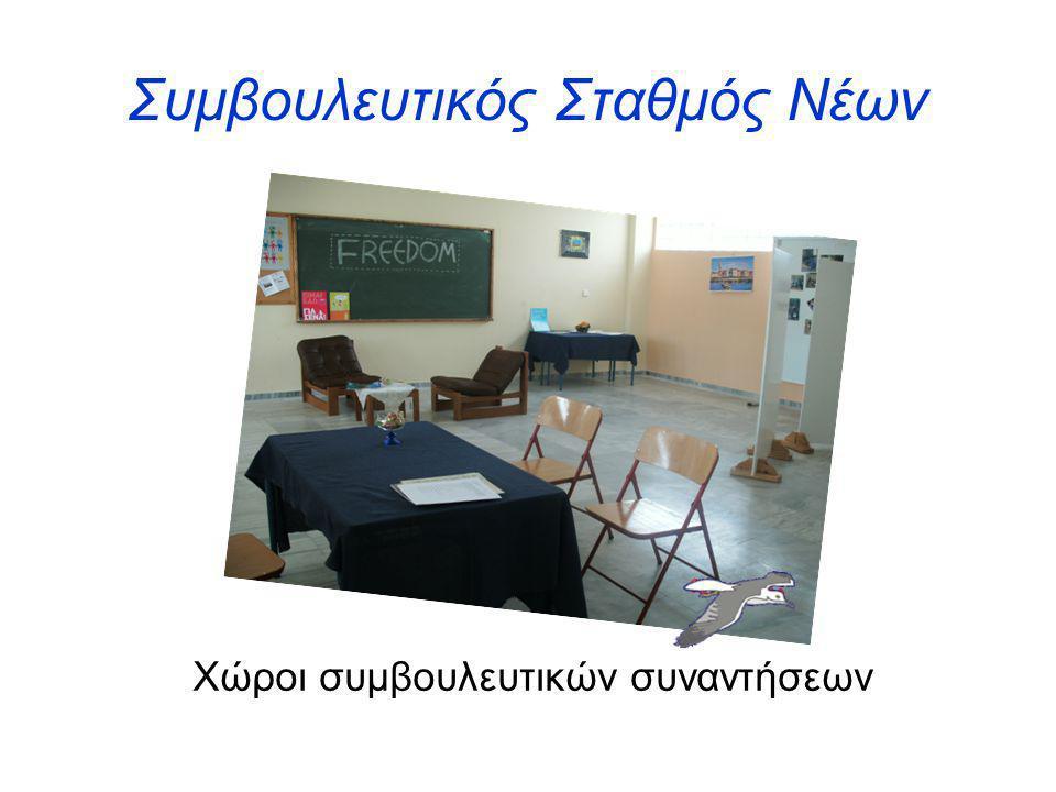 Συμβουλευτικός Σταθμός Νέων Χώροι συμβουλευτικών συναντήσεων