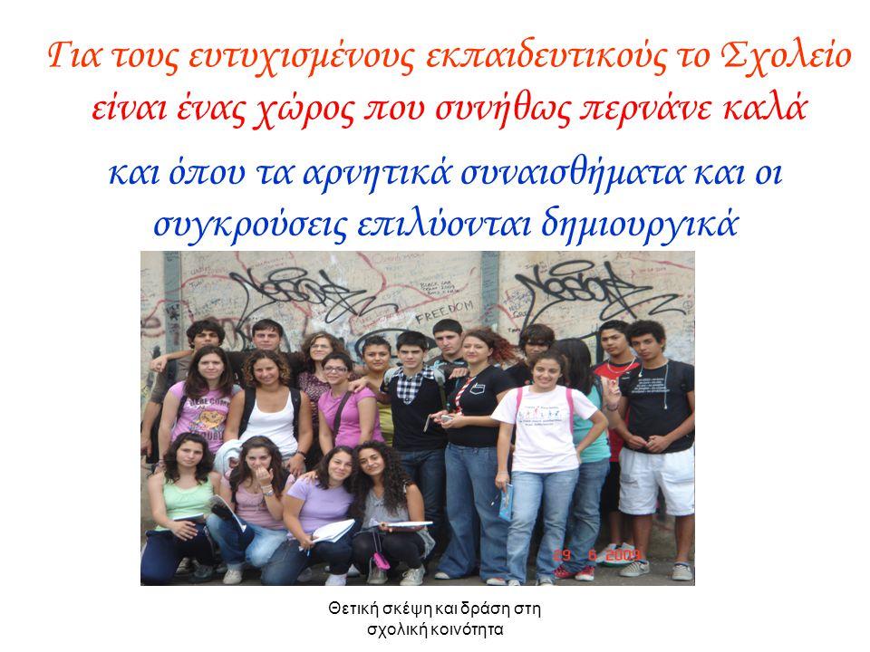Θετική σκέψη και δράση στη σχολική κοινότητα Για τους ευτυχισμένους εκπαιδευτικούς το Σχολείο είναι ένας χώρος που συνήθως περνάνε καλά και όπου τα αρ