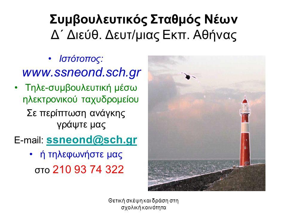 Θετική σκέψη και δράση στη σχολική κοινότητα Συμβουλευτικός Σταθμός Νέων Δ΄ Διεύθ. Δευτ/μιας Εκπ. Αθήνας Ιστότοπος: www.ssneond.sch.gr Τηλε-συμβουλευτ