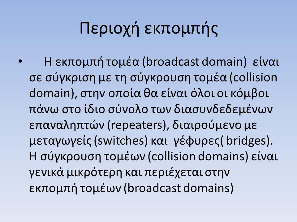 Περιοχή εκπομπής Η εκπομπή τομέα (broadcast domain) είναι σε σύγκριση με τη σύγκρουση τομέα (collision domain), στην οποία θα είναι όλοι οι κόμβοι πάνω στο ίδιο σύνολο των διασυνδεδεμένων επαναληπτών (repeaters), διαιρούμενο με μεταγωγείς (switches) και γέφυρες( bridges).