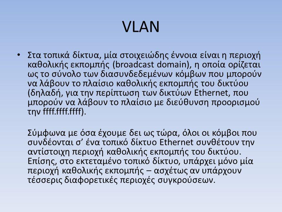 VLAN Στα τοπικά δίκτυα, μία στοιχειώδης έννοια είναι η περιοχή καθολικής εκπομπής (broadcast domain), η οποία ορίζεται ως το σύνολο των διασυνδεδεμένω