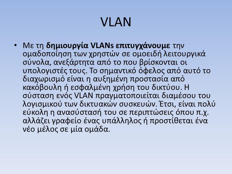 Με τη δημιουργία VLANs επιτυγχάνουμε την ομαδοποίηση των χρηστών σε ομοειδή λειτουργικά σύνολα, ανεξάρτητα από το που βρίσκονται οι υπολογιστές τους.