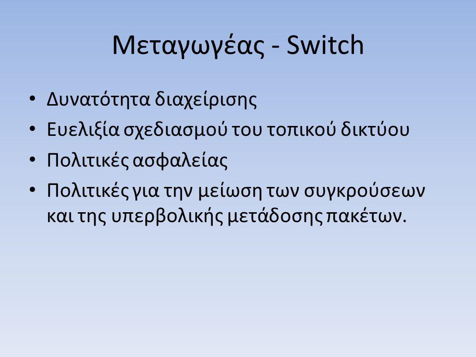 Μεταγωγέας - Switch Δυνατότητα επεκτασιμότητας (σε επαγγελματικά μοντέλα πχ Catalyst)