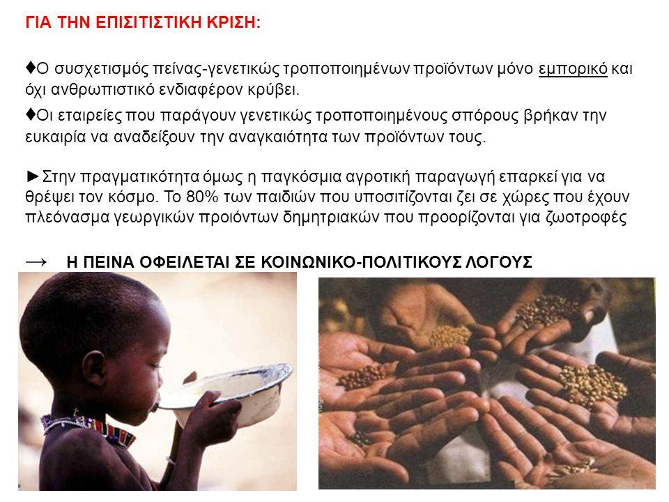 ΓΙΑ ΤΗΝ ΕΠΙΣΙΤΙΣΤΙΚΗ ΚΡΙΣΗ: ♦ Ο συσχετισμός πείνας-γενετικώς τροποποιημένων προϊόντων μόνο εμπορικό και όχι ανθρωπιστικό ενδιαφέρον κρύβει. ♦ Οι εταιρ