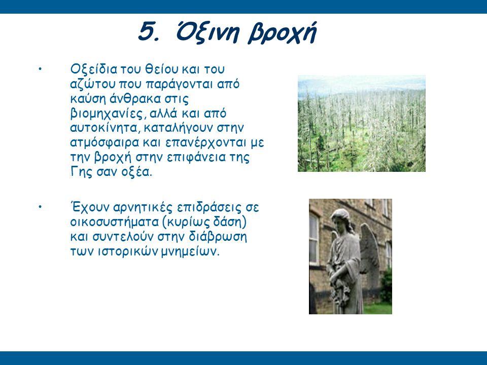 5. Όξινη βροχή Οξείδια του θείου και του αζώτου που παράγονται από καύση άνθρακα στις βιομηχανίες, αλλά και από αυτοκίνητα, καταλήγουν στην ατμόσφαιρα
