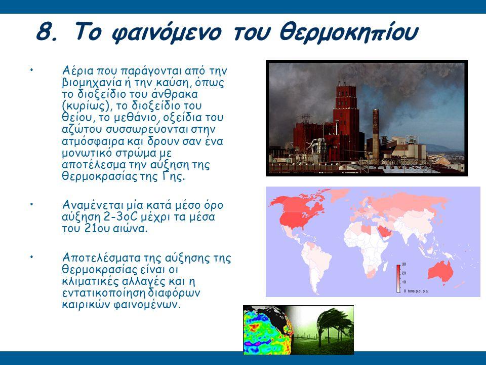 8. Το φαινόμενο του θερμοκηπίου Αέρια που παράγονται από την βιομηχανία ή την καύση, όπως το διοξείδιο του άνθρακα (κυρίως), το διοξείδιο του θείου, τ