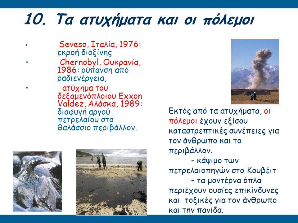 10. Τα ατυχήματα και οι πόλεμοι Seveso, Ιταλία, 1976: εκροή διοξίνης Chernobyl, Ουκρανία, 1986: ρύπανση από ραδιενέργεια, ατύχημα του δεξαμενόπλοιου E
