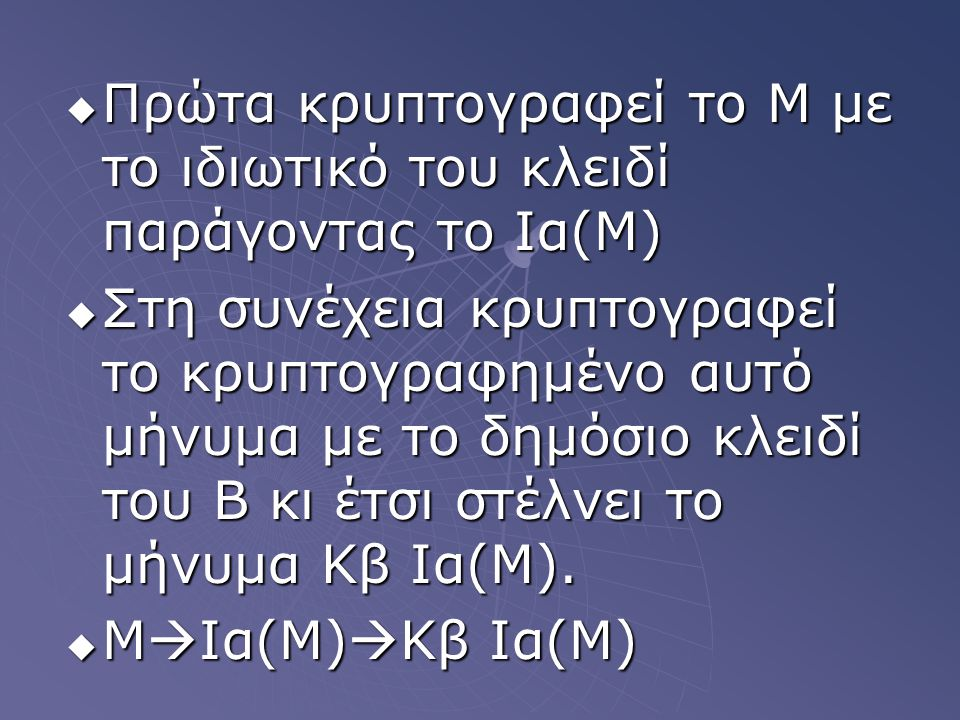 ΠΠΠΠρώτα κρυπτογραφεί το Μ με το ιδιωτικό του κλειδί παράγοντας το Ια(Μ) ΣΣΣΣτη συνέχεια κρυπτογραφεί το κρυπτογραφημένο αυτό μήνυμα με το δημ