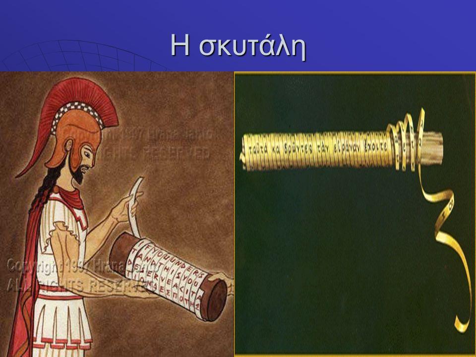 Η σκυτάλη  Η πρώτη στρατιωτική χρήση της κρυπτογραφίας αποδίδεται στους Σπαρτιάτες. Γύρω στον 5ο π.Χ. αιώνα εφηύραν την «σκυτάλη», την πρώτη κρυπτογρ