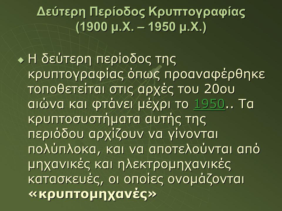 Ανάλυση Συχνοτήτων  Στηρίζεται στο γεγονός ότι οι συχνότητες εμφάνισης των γραμμάτων στα κείμενα μιας γλώσσας, είναι περίπου σταθερές!