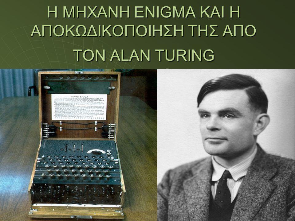 Η Μηχανή «Αίνιγμα»  Το μυστικό «γερό χαρτί» του Χίτλερ ήταν η μηχανή κρυπτογράφησης και αποκρυπτογράφησης Αίνιγμα.  Το «σπάσιμο» αυτής της μηχανής ή