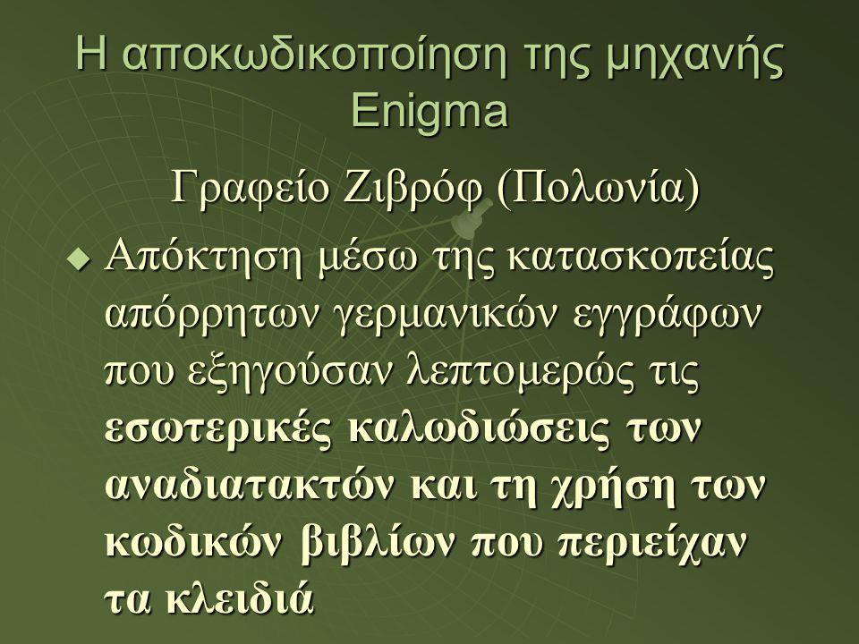 Αίνιγμα  Κάθε μέρα δινόταν στους ασυρματιστές το κλειδί επικοινωνίας του Enigma. Στέλνονταν επίσης για κάθε μήνυμα «μηνύματα-κλειδιά» Στέλνονταν επίσ