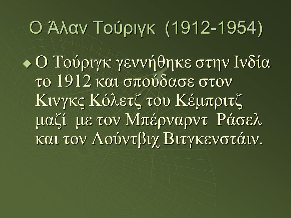 Σπάζοντας το αίνιγμα  Ο Πολωνός μαθηματικός Μάρκους Ρεζέφσκι εστίασε στην επανάληψη του «μηνύματος κλειδιού» πριν από κάθε μήνυμα.
