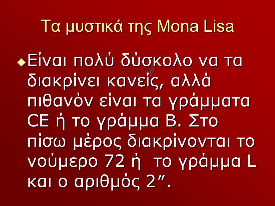 Τα μυστικά της Mona Lisa  Στο δεξί μάτι εμφανίζονται τα γράμματα LV τα οποία πιθανόν συμβολίζουν τα αρχικά του Leonardo da Vinci, ενώ στο αριστερό μά