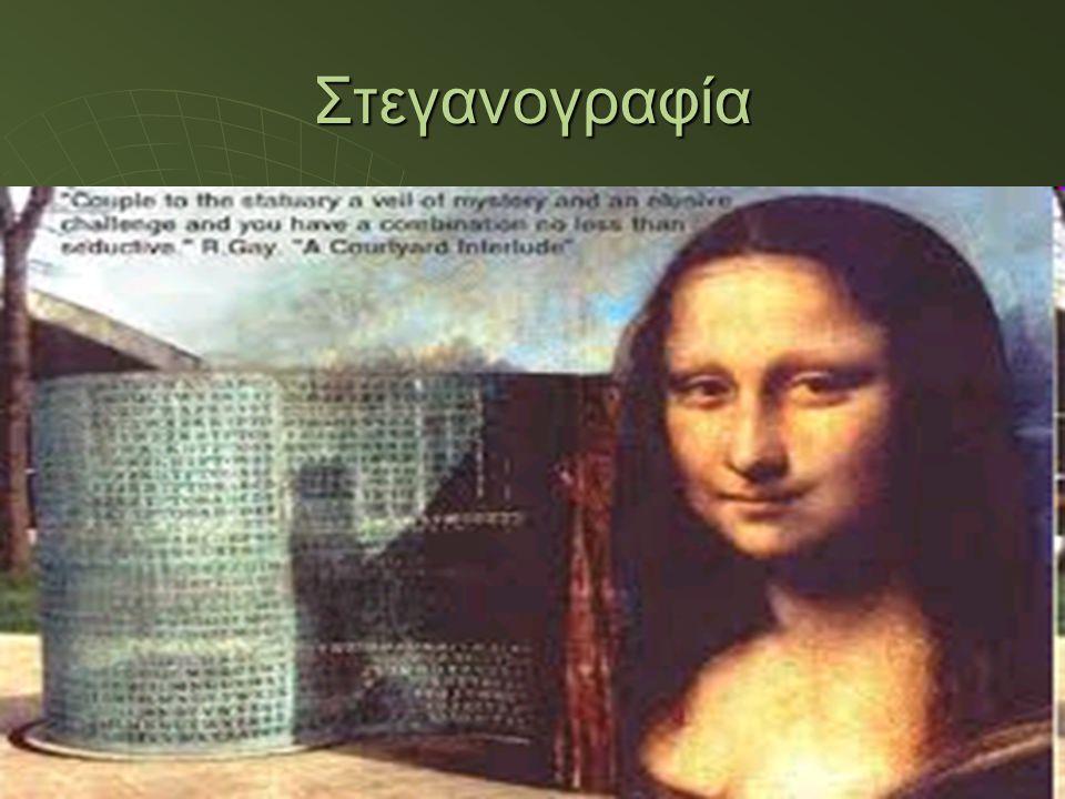 Μέθοδοι στεγανογραφίας  Οι Γερμανοί ανέπτυξαν τη τεχνολογία των μικροτελειών (microdots). Οι μικροτελείες είναι φωτογραφίες υψηλής ανάλυσης και ασήμα