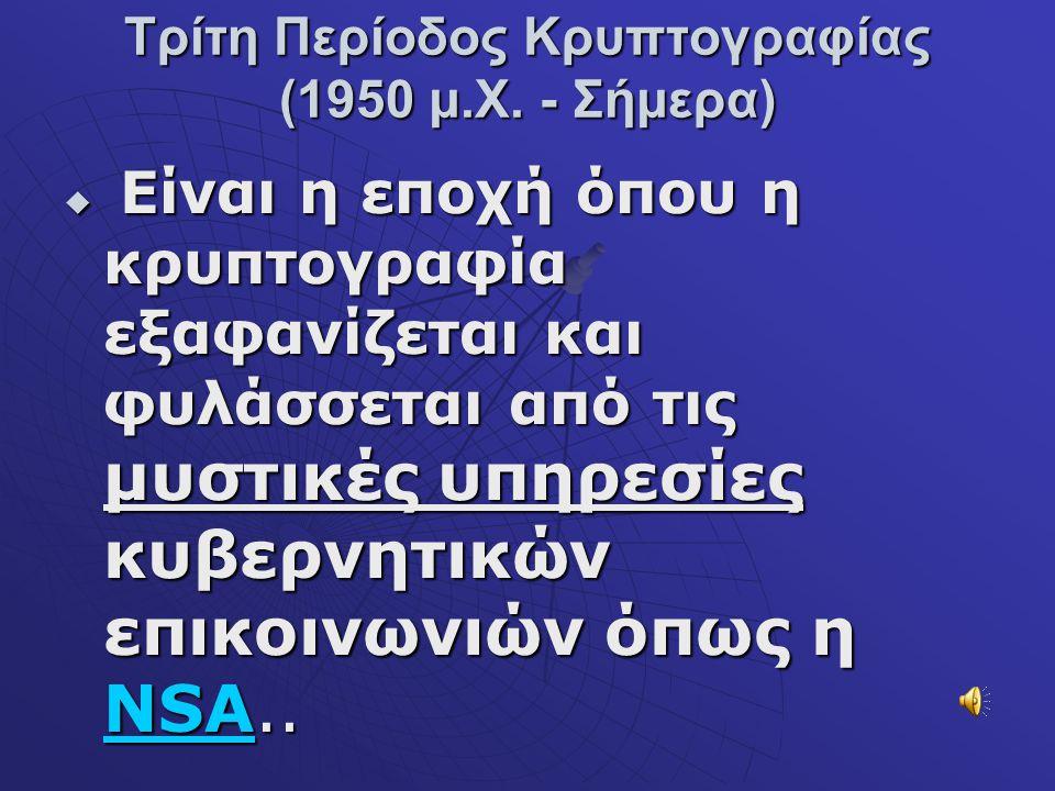 Τρίτη Περίοδος Κρυπτογραφίας (1950 μ.Χ. - Σήμερα)  Αυτή η περίοδος χαρακτηρίζεται από την έξαρση της ανάπτυξης στους επιστημονικούς κλάδους των μαθημ