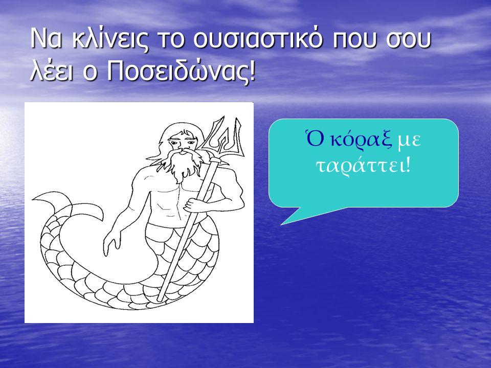 Να κλίνεις το ουσιαστικό που σου λέει ο Ποσειδώνας! Ὁ κόραξ με ταράττει!