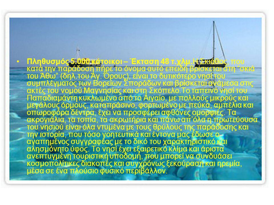 """Πληθυσμός 5.000 κάτοικοι – Έκταση 48 τ.χλμ.Η Σκιάθος, που κατά την παράδοση πήρε το όνομα αυτό επειδή βρίσκεται στη """"σκιά του Άθω"""" (δηλ.του Άγ. Όρους)"""