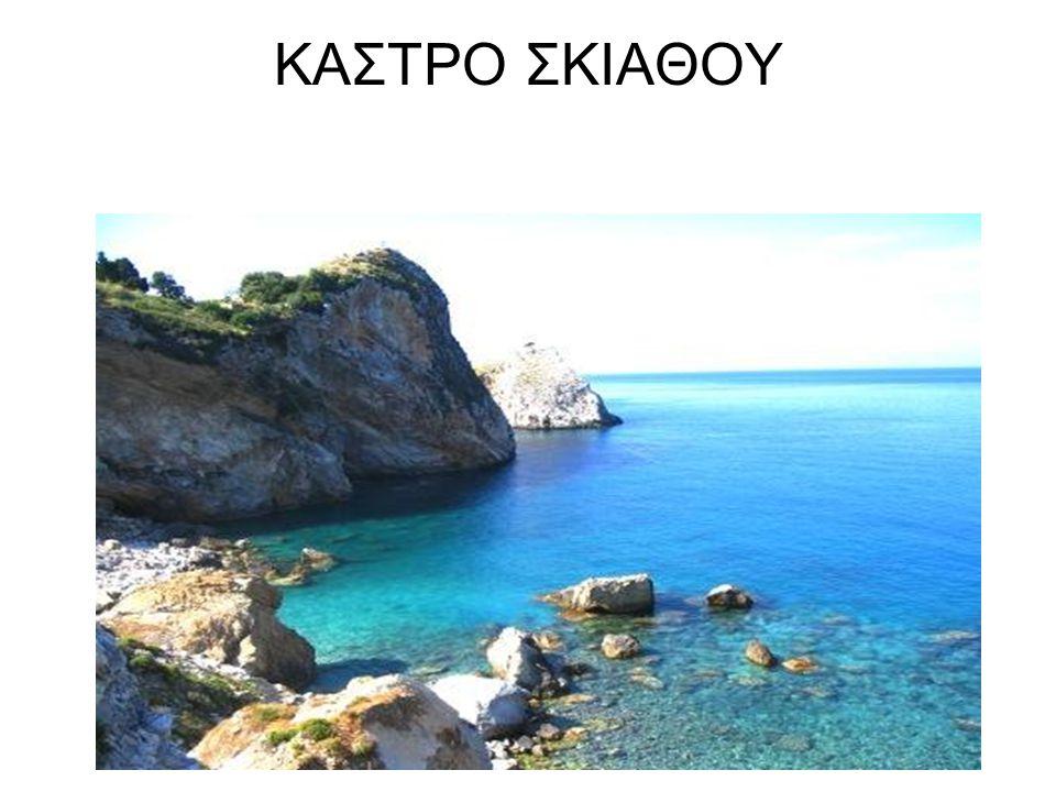 ΚΑΣΤΡΟ ΣΚΙΑΘΟΥ